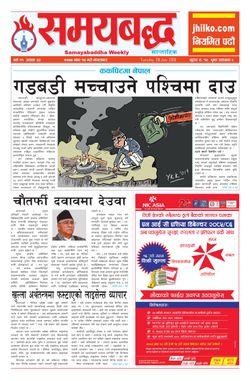 Samayabaddha Weekly
