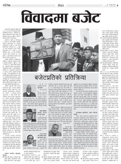Nepali Patra - UK Edition